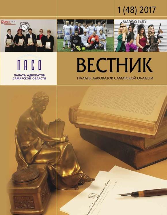 Вышел очередной номер журнала «Вестник ПАСО»